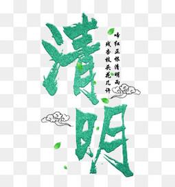 清明节绿色毛笔艺术字