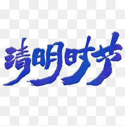 清明节紫色毛笔艺术字