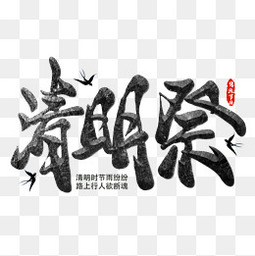 清明节黑色毛笔艺术字