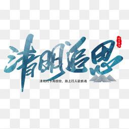 清明节蓝色毛笔艺术字