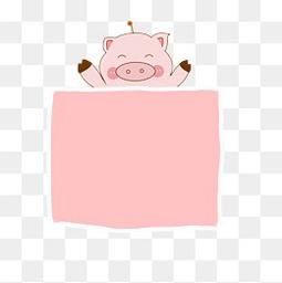粉色小猪猪开心大笑文本框