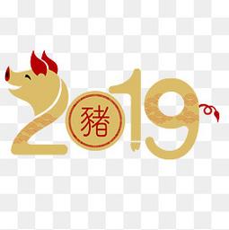 红黄色卡通2019艺术字