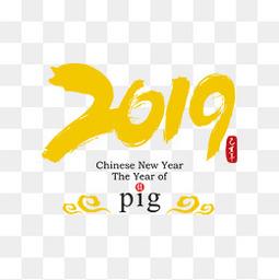 创意新年2019数字字体装饰