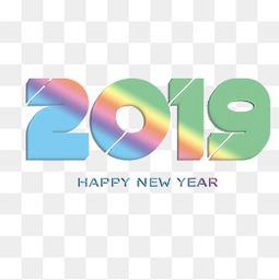 2019年新年字体设计
