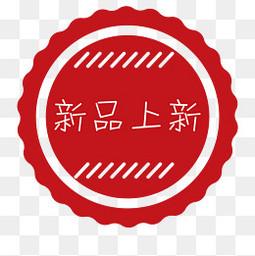 淘宝店铺图标素材淘宝促销图标 新品上架标签