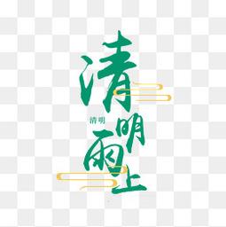 绿色清明雨上艺术字体