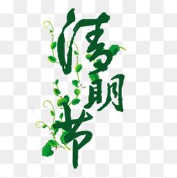 清明节白色艺术墨迹字体树叶
