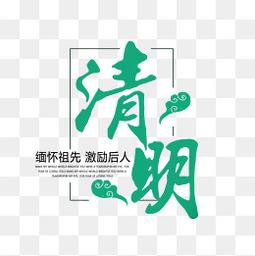清明节艺术字苏打苏塔