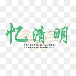 绿色忆清明艺术字