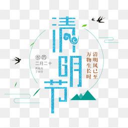 清明节 祥云 中国风
