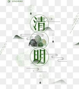 清明节艺术字体