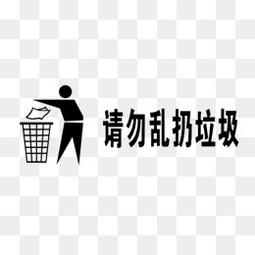 请勿乱扔垃圾图标