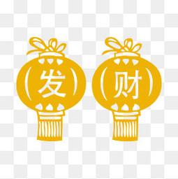 发财灯笼花纹剪纸新年元旦