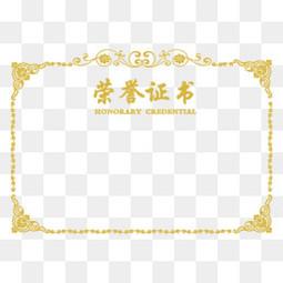 荣誉证书边框