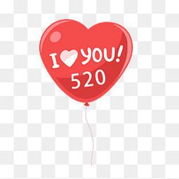 520表白节爱心气球卡通漂浮元素