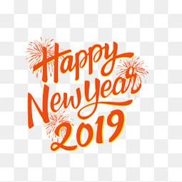 新年快乐2019happyNewYear