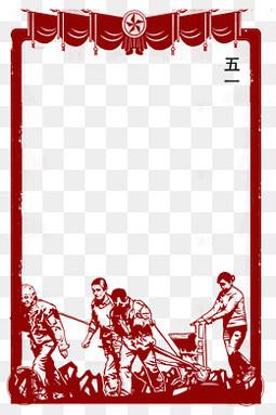 五一劳动节红色边框