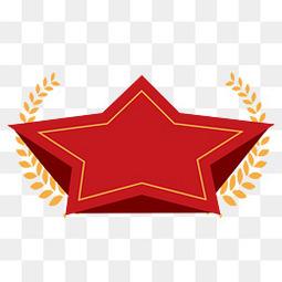 五一劳动节红色五角星元素