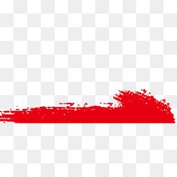 红色毛笔箭头