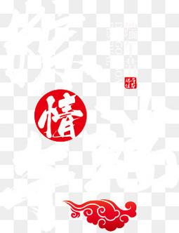端午节中国风粽情端午艺术字