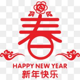 祥云元旦春节剪纸