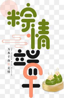 端午节粽情端午可爱艺术字元素