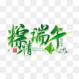 端午节粽情端午艺术字图案元素