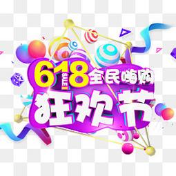 618全民嗨购狂欢节艺术字元素