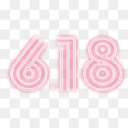 618霓虹灯字体效果元素