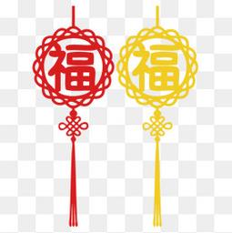 个性花边福字中国结新年元旦