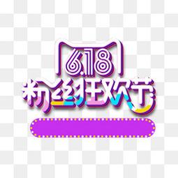 618粉丝狂欢节拼色艺术字元素