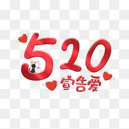 520宣告爱爱卡通字体
