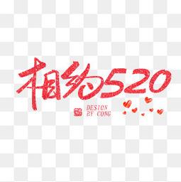5.20红色系毛笔字相约520