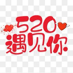 520遇见你一书中