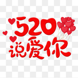 表白520立体字体我爱你情人节