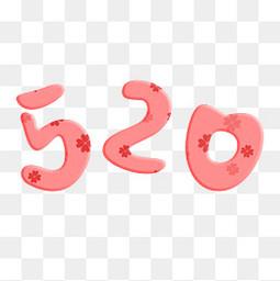 520小清新浪漫艺术字