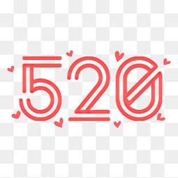 我爱你520情人节表白日
