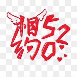 520相约红色艺术字