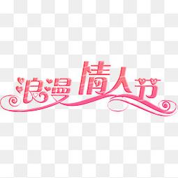 520粉色立体艺术字