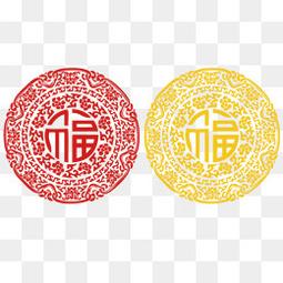 花纹吉祥福字剪纸新年元旦装饰
