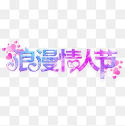 520渐变色质感艺术字
