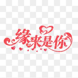 520红色质感艺术字