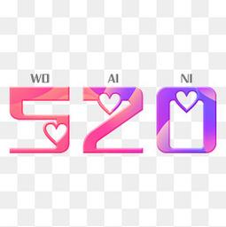 520情人节创意艺术字