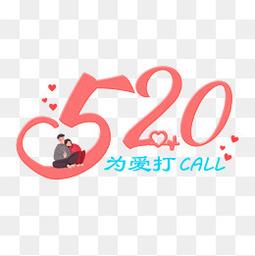 520情人节粉色艺术字