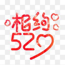 520情人节红色艺术字