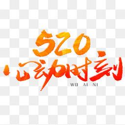 520情人节心动时刻艺术字