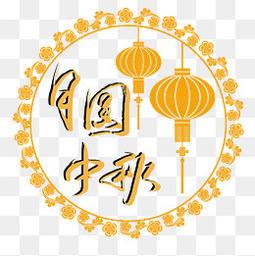 月圆中秋中国风字体设计