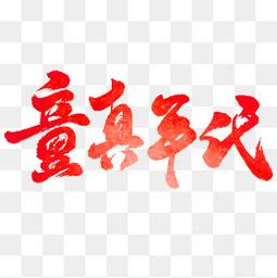红色童真年代毛笔字艺术字