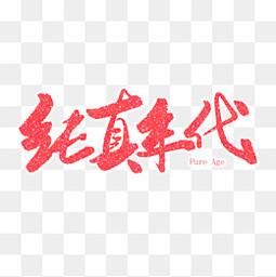 纯真年代红色毛笔字艺术字