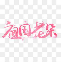 祖国花朵粉色毛笔艺术字